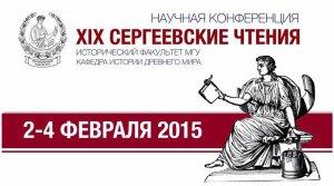 21 доклад по истории доколумбовой Америки ожидается на XIX Сергеевских чтениях в МГУ