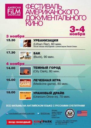 Центральноазиатский фестиваль американского документального кино проходит в Казахстане