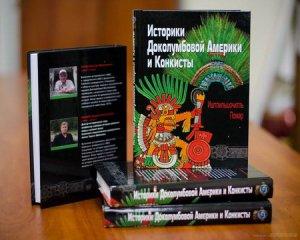 «Историки Доколумбовой Америки и Конкисты» в Москве