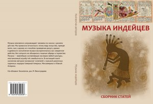 """Книга """"Музыка индейцев"""""""