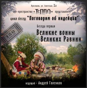 В Ярославле расскажут о великих воинах Великих равнин