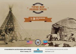 Фотовыставка коренных народов Центральной Азии и Северной Америки проходит в Алматы