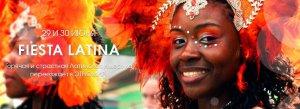 """29 и 30 июня в центре """"ЭТНОМИР"""" пройдет Фестиваль латиноамериканской культуры «Fiesta Latina»"""