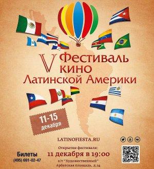 5-й Фестиваль кино Латинской Америки Latinofiesta пройдет в Москве с 11 по 15 декабря