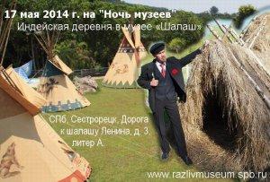 17 мая у шалаша В.И. Ленина в пригороде Петербурга вырастет индейская деревня