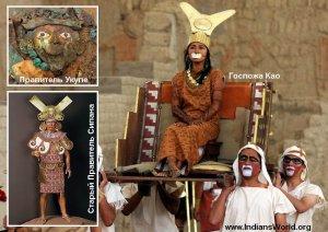 Старый Правитель Сипана, Правитель Укупе и Госпожа Као современники?