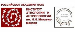 Симпозиум «Источники и историография по антропологии народов Америки» планируют показать онлайн (программа)