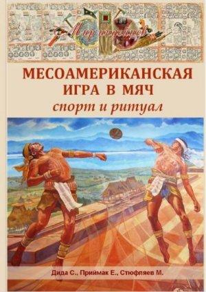 """Очерк """"Месоамериканская игра в мяч: спорт и ритуал"""" теперь можно заполучить и в печатном виде"""
