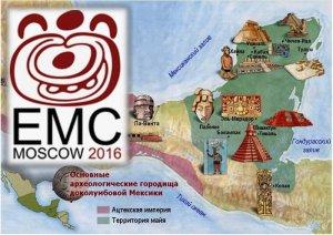 С 17 по 22 октября в Москве пройдет двадцать первая конференция Европейской ассоциации майянистов (WAYEB)