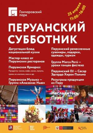 В Москве 25 апреля пройдет перуанский субботник