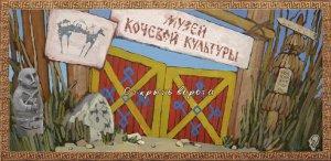 Лекция «Язык кечуа: узелковое письмо и индейские загадки» пройдет 2 февраля в Музее кочевой культуры