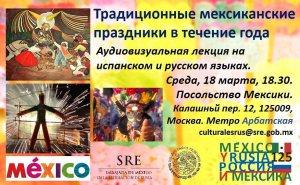 Посольство Мексики приглашает 18 марта на лекцию «Традиционные мексиканские праздники в течение года»