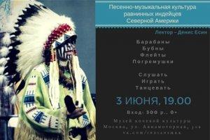 О песенно-музыкальной культуре равнинных индейцев Северной Америки расскажут 03 июня в МКК