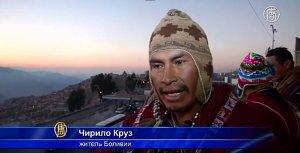 День Пачамамы индейцы аймара встретили с подношениями