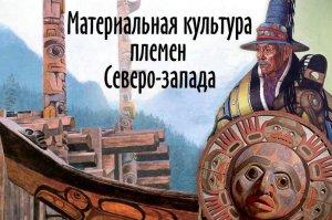 О традициях индейских племен Северо-запада расскажут 25 марта в Москве