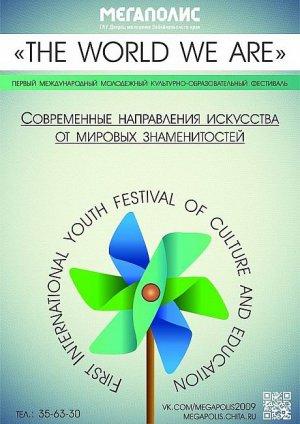 """Чита, международный фестиваль """"Мы - это мир"""""""