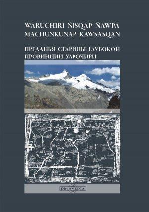 В Москве 13 июня пройдёт презентация книги «Рукопись Уарочири»