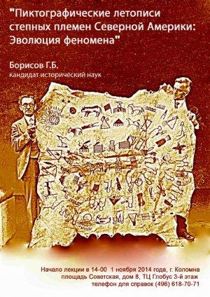 В Коломне 1 ноября расскажут о пиктографических летописях степных племен Северной Америки