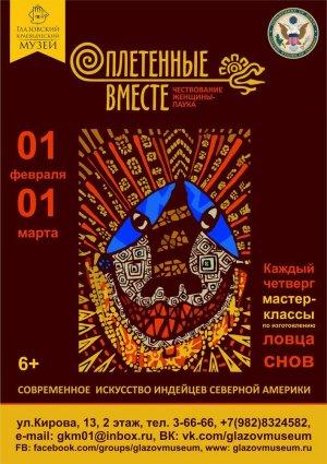 В Глазове с 1 февраля по 1 марта пройдёт выставка «Сплетенные вместе: чествование жинщины-паука»