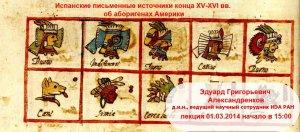 Лекция «Испанские письменные источники конца XV-XVI вв. об аборигенах Америки» пройдёт под эгидой выставки «Америка до Колумба»