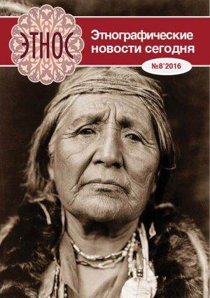 Весенний журнал «ЭТНОС» посвящён индейской тематике