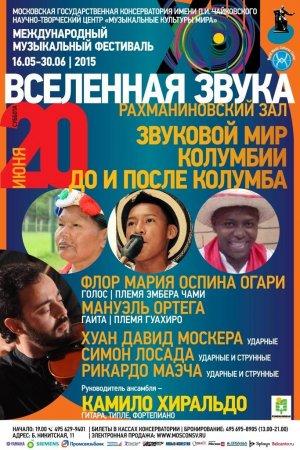 «Звуковой мир Колумбии до и после Колумба» можно услышать в Москве 20 июня (видео)