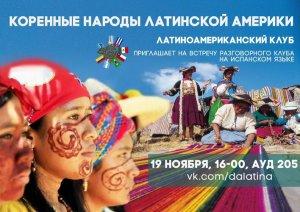 19 ноября в стенах МГИМО Университета пройдёт встреча, посвящённая коренным народам Латинской Америки