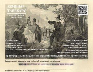 Семинар «Гайавата» состоится 15 марта с общей темой «Трансформации индейских верований под влиянием христианства»