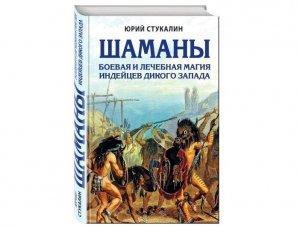 Вышло четвёртое издание книги Юрия Стукалина «Шаманы. Боевая и лечебная магия индейцев Дикого Запад»