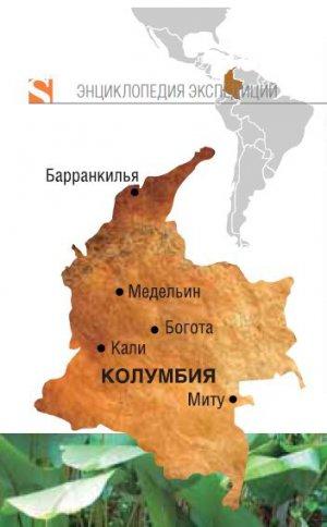 Колумбия: страна археологических головоломок