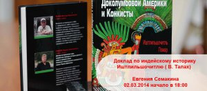 «Доклад по индейскому историку Иштлильшочитлю» состоится под эгидой выставки «Америка до Колумба»
