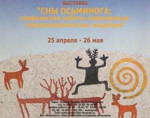 Выставка «Сны осьминога: графические работы современных североамериканских индейцев»