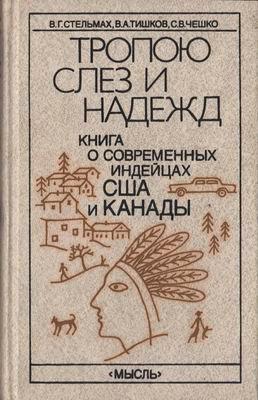 Тропою слез и надежд: (Книга о современных индейцах США и Канады)