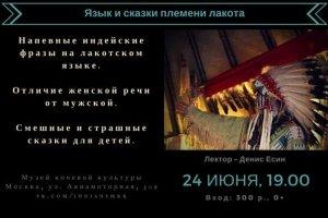 О языке и сказках лакота расскажут 24 июня в МКК (Москва)