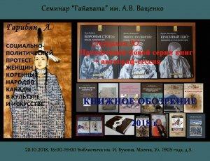 Встреча с писателем Ю. Стукалиным и доклад Л. Гарибян откроют новый 2018/2019 сезон Семинара Гайавата