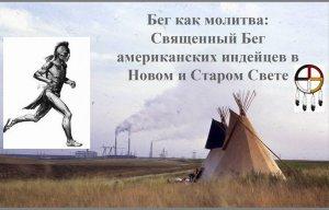 О Священном Беге американских индейцев расскажут 5 февраля в Музее кочевой культуры