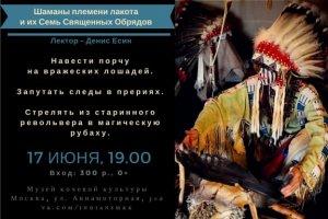 17 июня в МКК пройдет лекция «Шаманы племени лакота и их Семь Священных Обрядов»