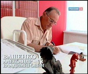профессор Александр Владимирович Ващенко