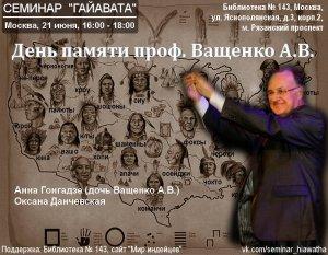 21 июня состоится Семинар «Гайавата», посвященный памяти А.В. Ващенко