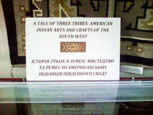 В Винницком краеведческом музее проходит выставка «История трёх племён: искусство и ремесло американских индейцев юго-запада». Фото: Винница Daily / vindaily.info
