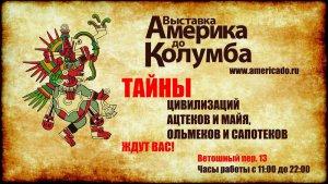 Выставка «Америка до Колумба» проходит в центре Москвы