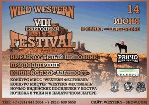 VIII фестиваль Wild Western Festival состоится 14 июня 2014 года под Выборгом
