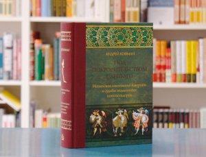 Об испанском завоевании Америки и судьбах конкистадоров повествует новая книга А.Ф. Кофмана