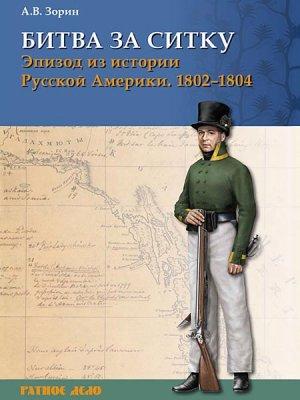Вышла книга Александра Зорина о военном конфликте русских первопроходцев с индейцами тлинкитами
