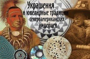 Об украшениях индейцев Северной Америки расскажут 8 апреля в Музее кочевой культуры
