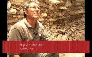 Археолог Хайме Аве рассказывает о найденном в городище древних майя Шунантуниче большом царском погребении