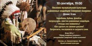 В МКК 10 сентября состоится повтор лекции «Песенно-музыкальная культура равнинных индейцев Северной Америки»