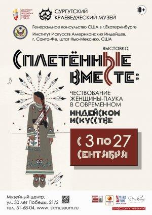 В Сургуте до конца сентября открыта выставка работ индейцев Северной Америки