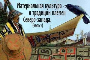 Продолжение лекции о культуре племен Северо-Запада состоится 01 апреля