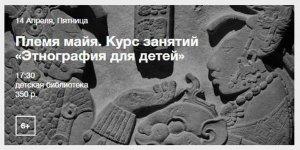 Майя – детям. О древней цивилизации поведают в Москве 14 апреля